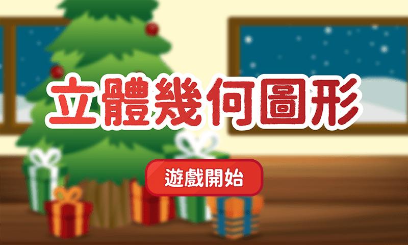 CPS-Christmas_start