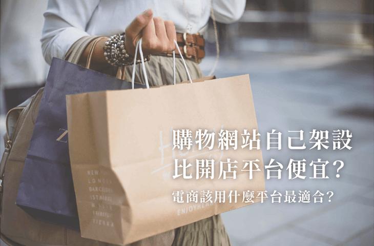 購物網站架設,電商平台